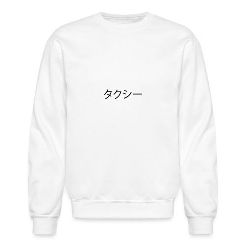 Taxi Swearshirt - Crewneck Sweatshirt