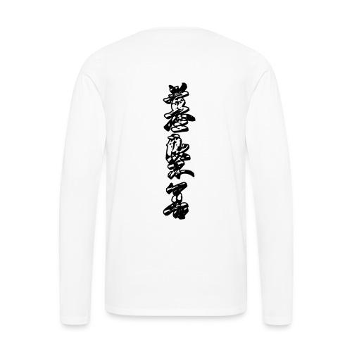 Zaedical White Zebra Long Sleeve - Men's Premium Long Sleeve T-Shirt