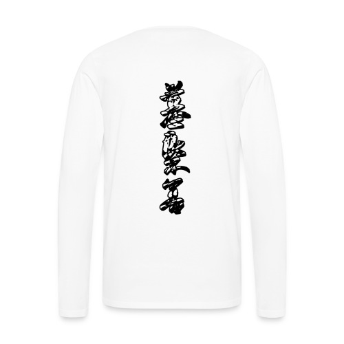Zaedical White Zebra Long Sleeve - Men's Premium Long Sleeve T-Shirt