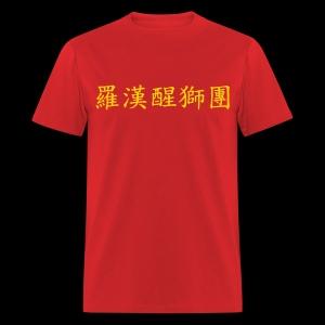 Lohan School Lion Dance  - Lohan Lion Dance Troupe - Men's T-Shirt