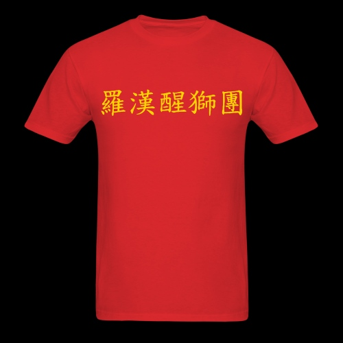Lohan School Lion Dance  - Lohan Lion Dance Troupe - Men's T-Shirt