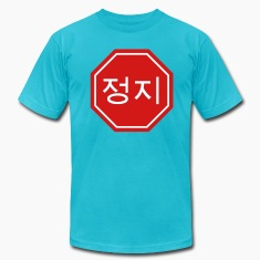 Korean Stop Sign T-Shirts