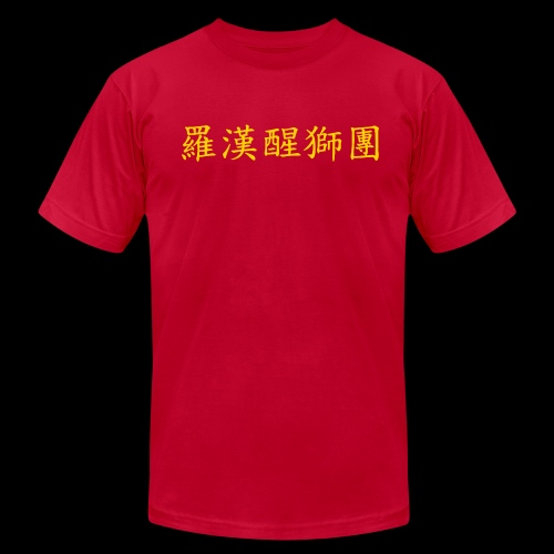 Lohan School Lion Dance  Shirt AMERICAN APPAREL - Lohan Lion Dance Troupe - Men's Fine Jersey T-Shirt