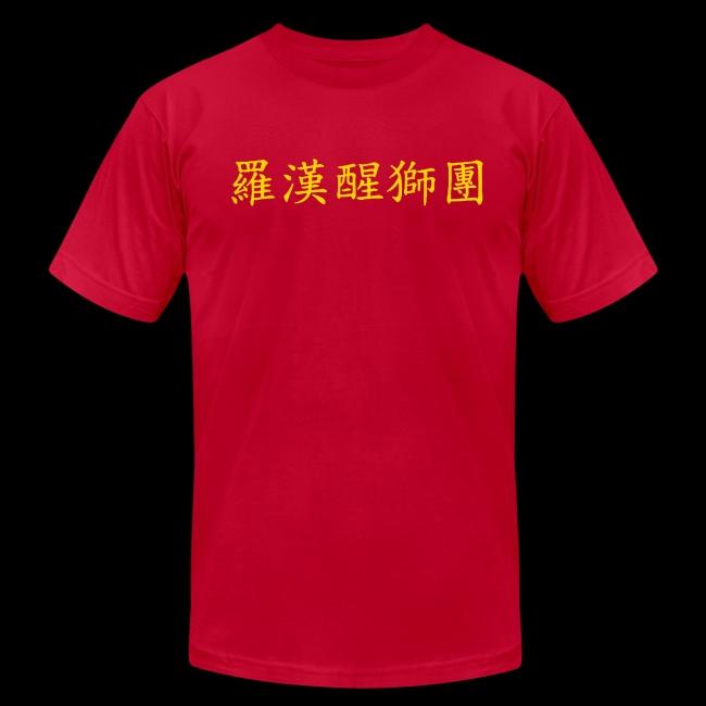 Lohan School Lion Dance  Shirt AMERICAN APPAREL - Lohan Lion Dance Troupe