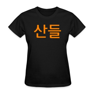 S hangul (double sided) - Women's T-Shirt