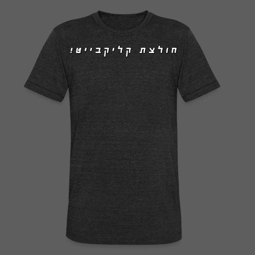 CLICKBAIT | Shirt - Unisex Tri-Blend T-Shirt