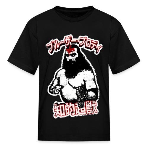 Brody Japan #1 Black (kids) - Kids' T-Shirt
