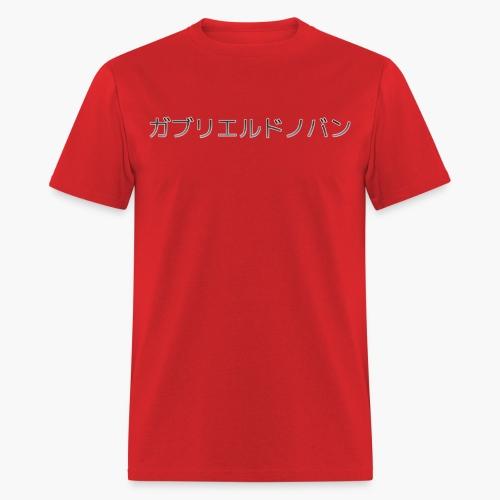 Gabriel Donovans Japanese Font - Men's T-Shirt