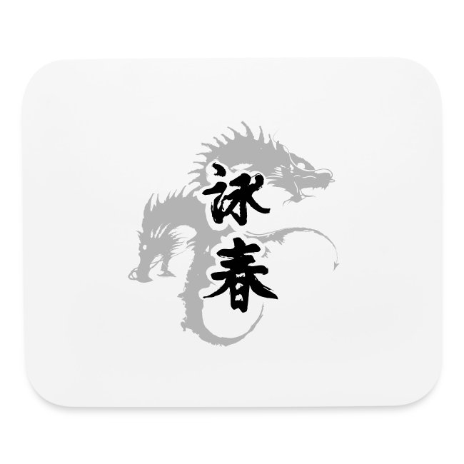 Wing Chun Design Gray Wing Chun Dragons Design 1 Of 6 Mouse Pad