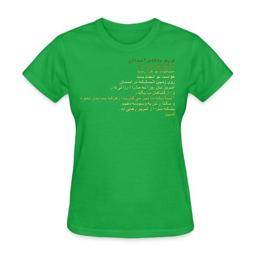 Lord Prayer Farsi - Women's T-Shirt
