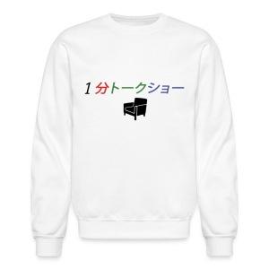 Japanese Crewneck WHITE - Crewneck Sweatshirt