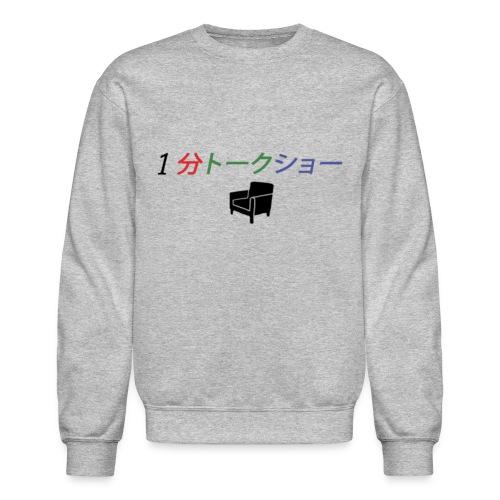 Japanese Crewneck GREY - Crewneck Sweatshirt