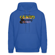 Hoodies ~ Men's Hoodie ~ Changing Channels Nutcracker