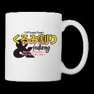 Mugs & Drinkware ~ Coffee/Tea Mug ~ Changing Channels Nutcracker