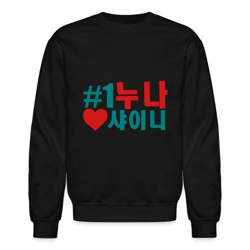 [SHINee] #1 Noona - Crewneck Sweatshirt