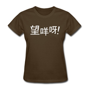 What Are You Staring At! (v1) Women's Tee - Women's T-Shirt