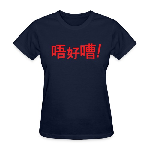 Shut Up! Women's Tee - Women's T-Shirt