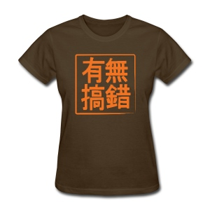 Are You Kidding! (Jau Mou Gaau Co) Women's Tee - Women's T-Shirt