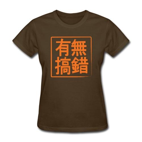 Are You Kidding! (Jau Mou Gaau Co) Women's Tee - Women's T-Shirt