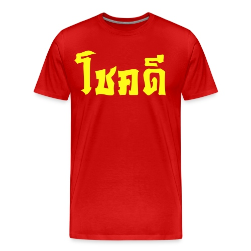 Chok Dee ~ Good Luck in Thai Language - Men's Premium T-Shirt