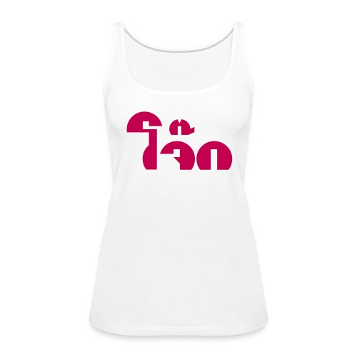 Jok (Thai Rice Porridge / Congee) Pun Wordplay - Women's Premium Tank Top