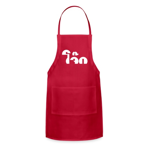 Jok (Thai Rice Porridge / Congee) Pun Wordplay - Adjustable Apron