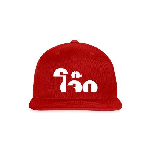 Jok (Thai Rice Porridge / Congee) Pun Wordplay - Snap-back Baseball Cap
