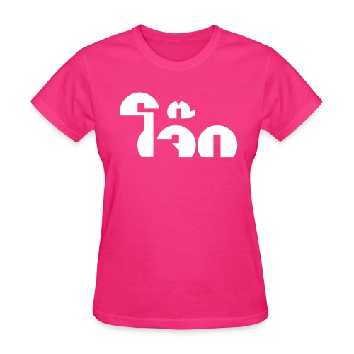 Jok (Thai Rice Porridge / Congee) Pun Wordplay - Women's T-Shirt