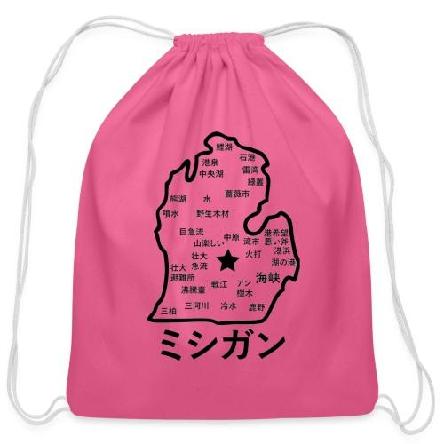 Michigan Map In Japanese Kanji / Hiragana / Katakana for Anime Fans - Cotton Drawstring Bag