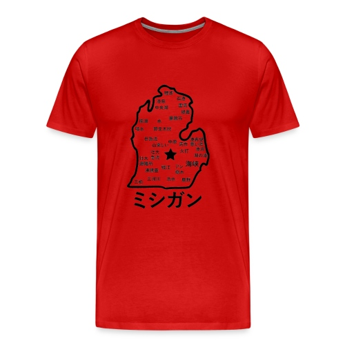 Michigan Map In Japanese Kanji / Hiragana / Katakana for Anime Fans - Men's Premium T-Shirt