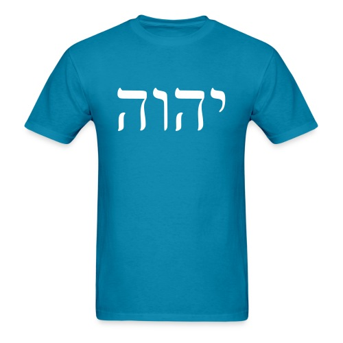 YHWH The Name of God in Hebrew (I Am who I Am) - Men's T-Shirt