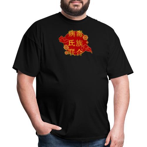 Chinese Traditional (Viral Clan United) Men's Tshirt - Men's T-Shirt