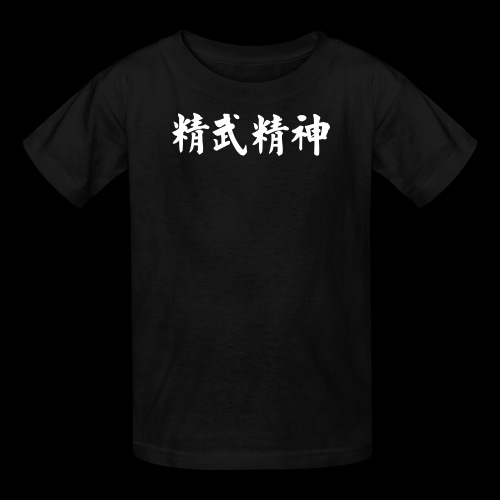 Kid's Lohan School Training Shirt - Jing Wu Spirit - Kids' T-Shirt