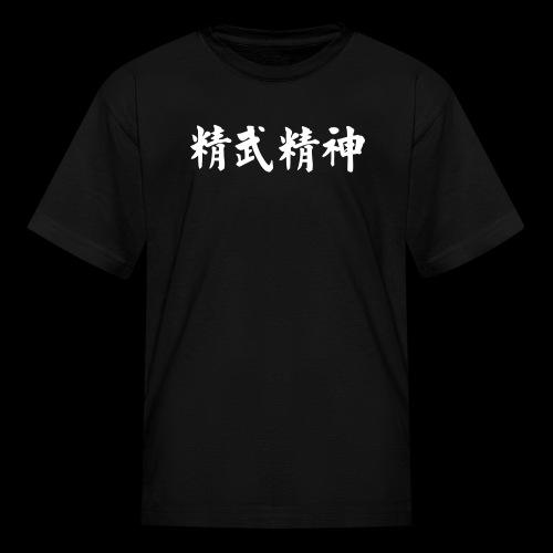 Kid's Lohan School Training Shirt - Jing Wu Spirit - Kids' T-Shirt