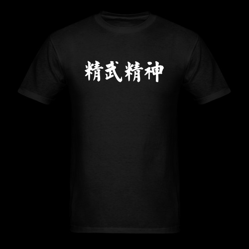 Unisex Lohan School Training Shirt AMERICAN APPAREL - Jing Wu Spirit - Men's T-Shirt