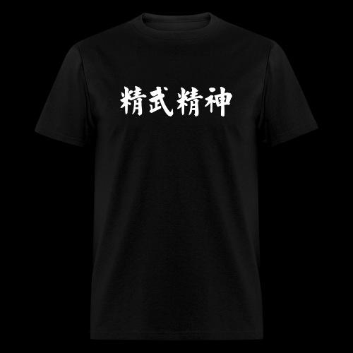 Unisex Lohan School Training Shirt AMERICAN APPAREL - Jing Wu Spirit - Men's T-Shirt