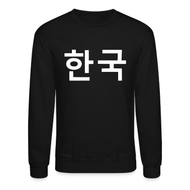 ♥South Korea in Korean Classic Sweatshirt♥