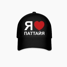 I Heart [Love] Pattaya ~ Russian Language Caps