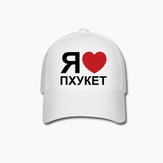 I Heart [Love] Phuket ~ Russian Language Caps