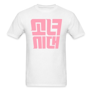 SNSD I Got A Boy Hangul - Men's T-Shirt