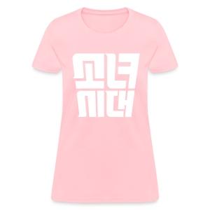 SNSD I Got A Boy Hangul - Women's T-Shirt