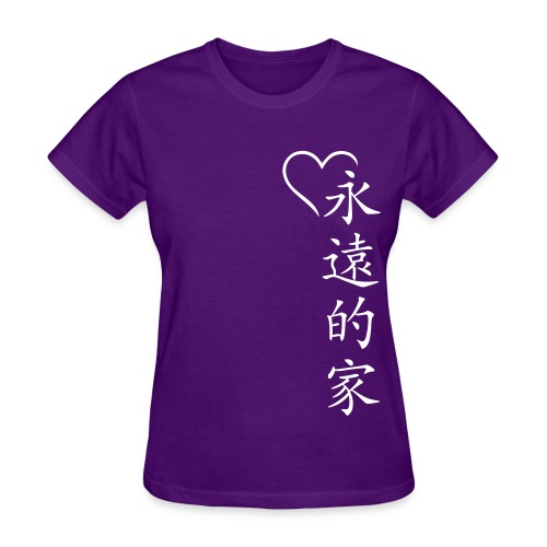 Forever Family or Forever Home - Women's T-Shirt