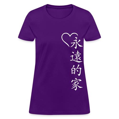 Forever Family or Forever Home - Women's T-Shirt