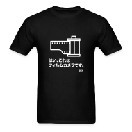 T-Shirts ~ Men's T-Shirt ~ Yes, this is a Film Camera. Japanese