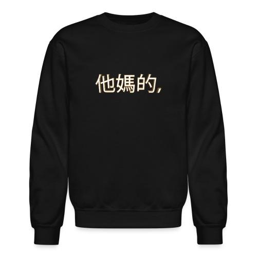 Fuck That Sweatshirt - Crewneck Sweatshirt