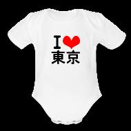 Baby Bodysuits ~ Baby Short Sleeve One Piece ~ I Love Tokyo