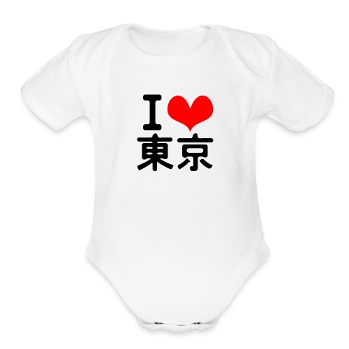 I Love Tokyo - Organic Short Sleeve Baby Bodysuit