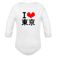 Baby Bodysuits ~ Baby Long Sleeve One Piece ~ I Love Tokyo