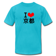 T-Shirts ~ Men's T-Shirt by American Apparel ~ I Love Kyoto
