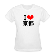 T-Shirts ~ Women's T-Shirt ~ I Love Kyoto